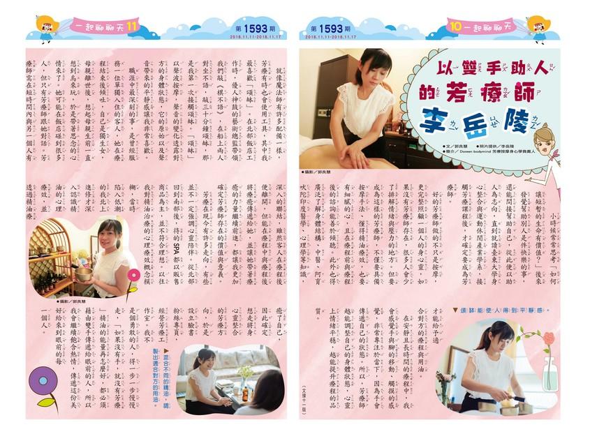 10-11 一起聊聊天 以雙手助人的芳療師 李岳陵