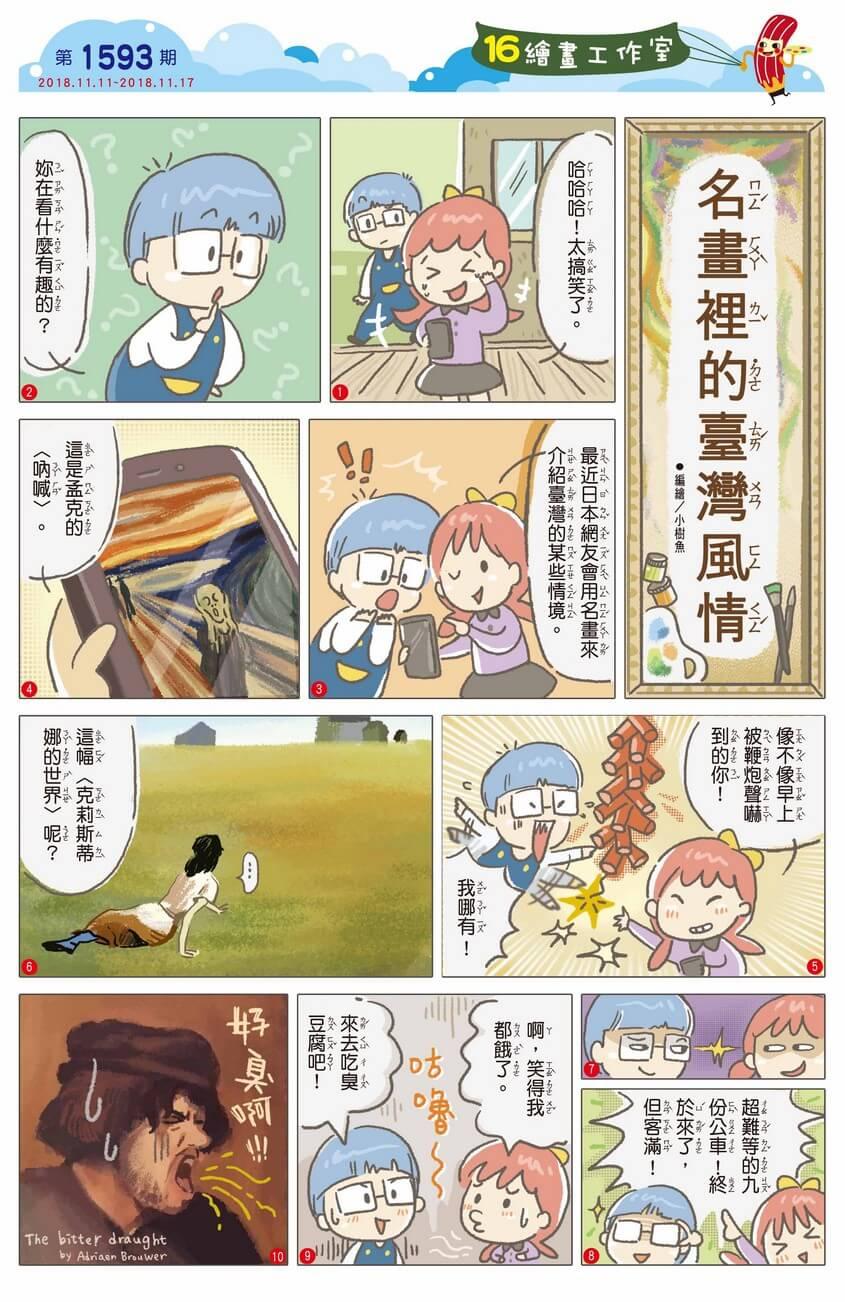 16 繪畫工作室 名畫裡的臺灣風情