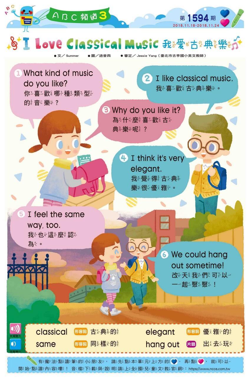 03 ABC頻道 I Love Classical Music我愛古典樂