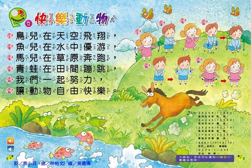 我會唱國語兒歌-快樂動物
