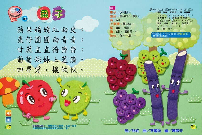 我會唱臺灣童謠-果子