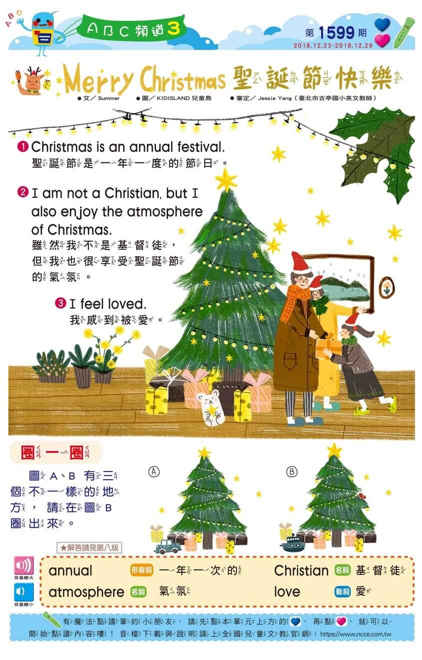 03 ABC頻道 Merry Christmas 聖誕節快樂