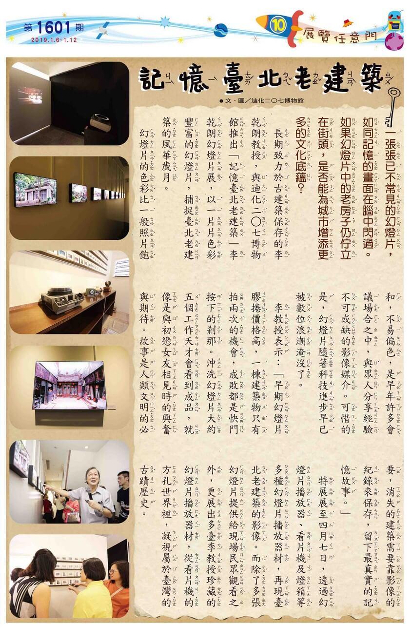 10 展覽任意門 記憶臺北老建築