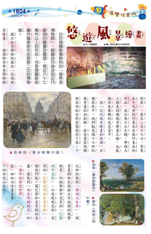 10 展覽任意門 悠遊風景繪畫