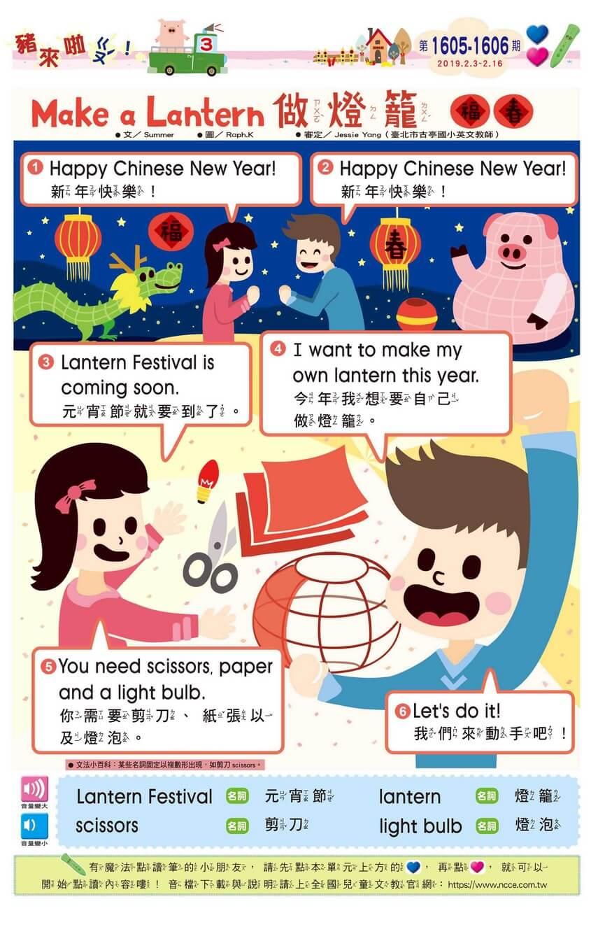 03 豬來啦!ㄍㄡˊ Make a Lantern做燈籠
