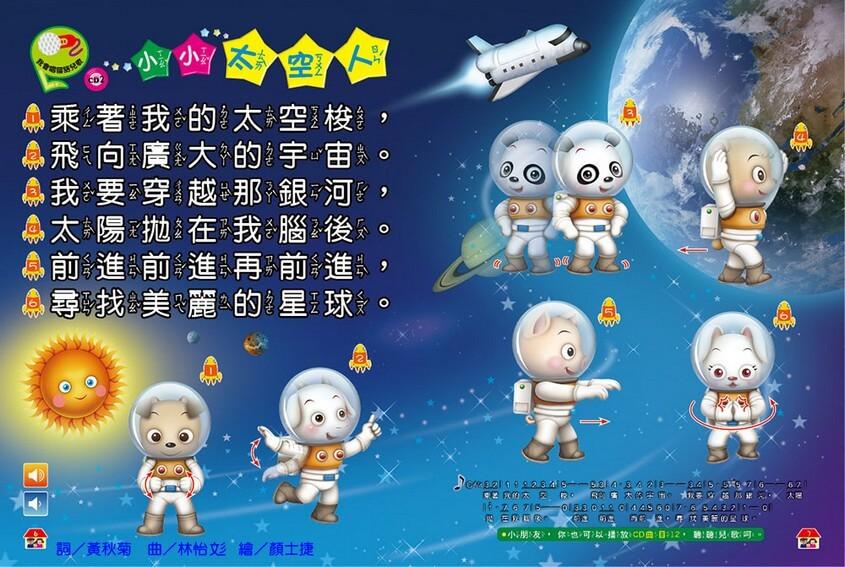 我會唱國語兒歌-小小太空人