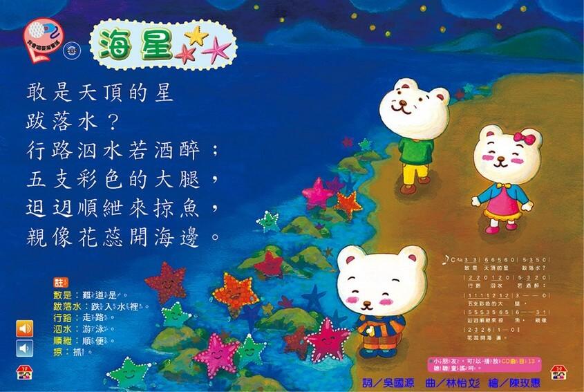 我會唱臺灣童謠-海星