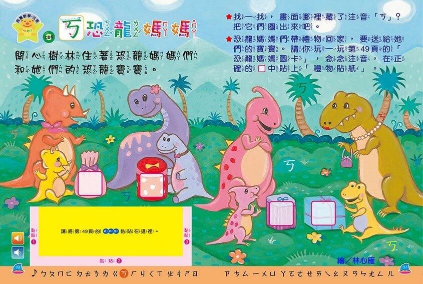 我喜歡學‧注音-ㄎ‧恐龍媽媽