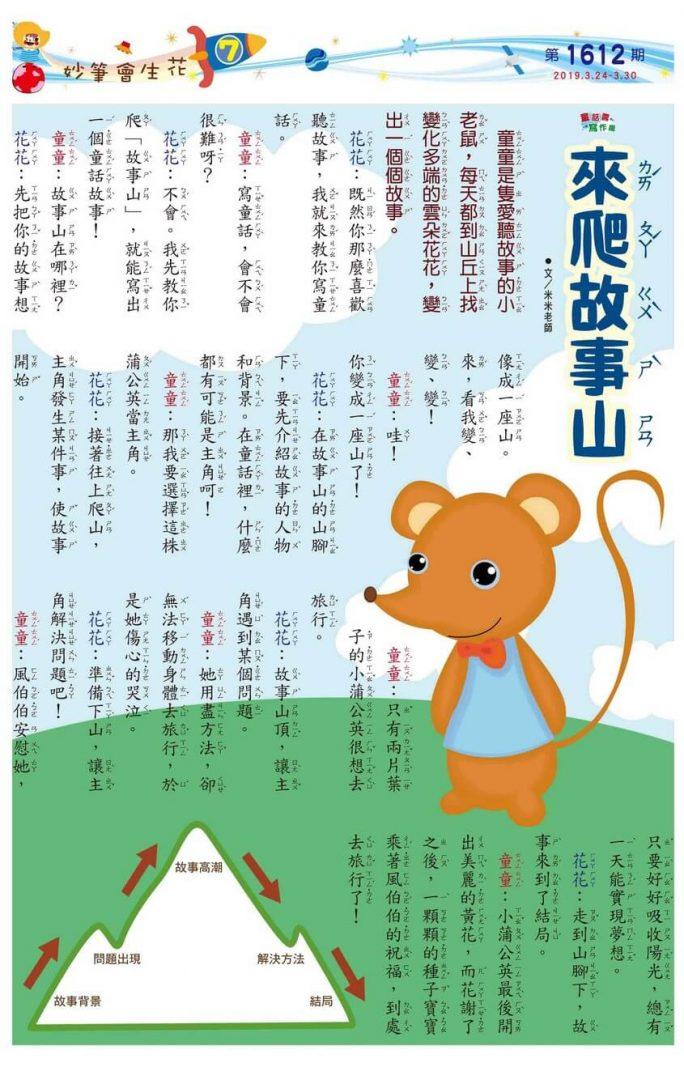 07 妙筆會生花 童話雲寫作趣 來爬故事山