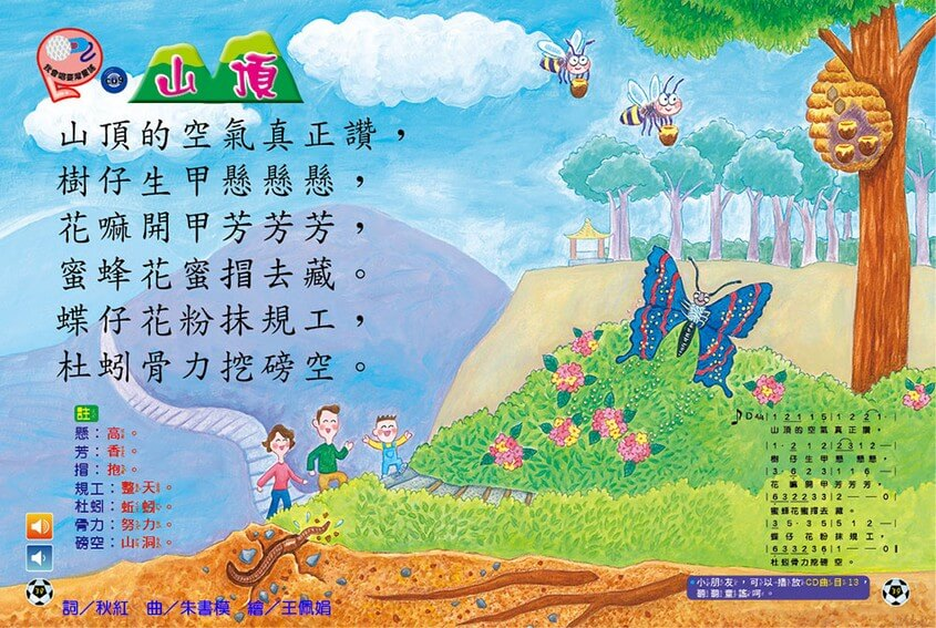 我會唱臺灣童謠-山頂
