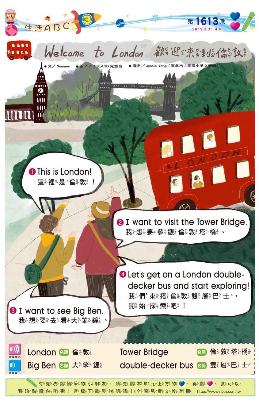 03 生活ABC  Welcome To London 歡迎來到倫敦