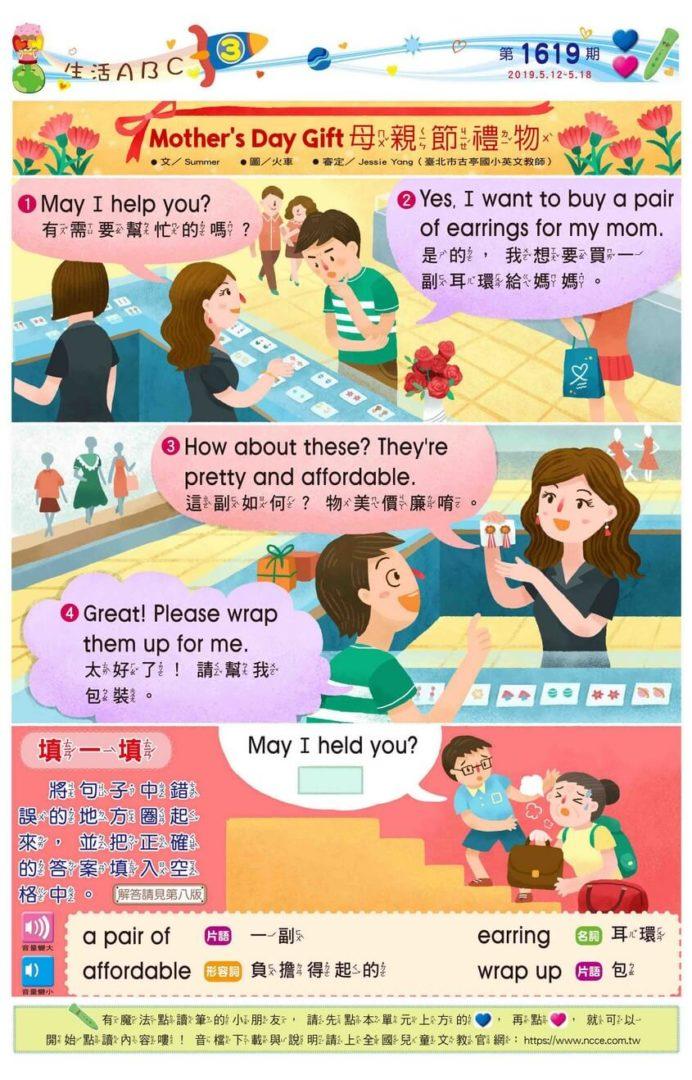 03 生活ABC Mother's Day Gift 母親節禮物