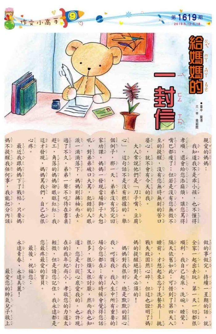 09 作文小高手 給媽媽的一封信