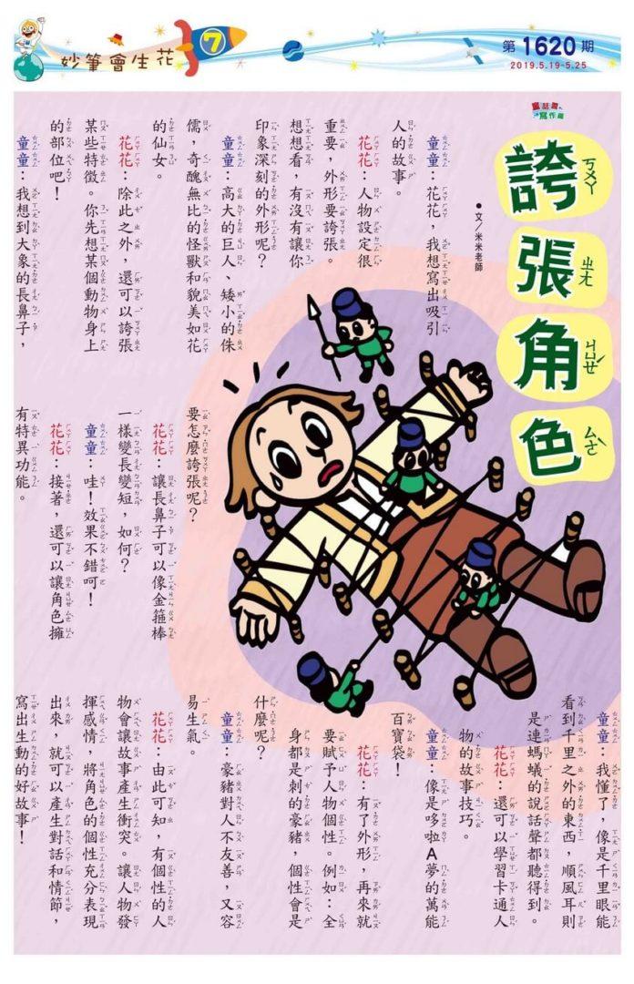 07 妙筆會生花 童話雲寫作趣 誇張角色