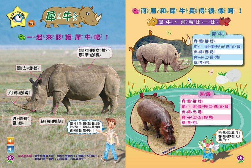 我認識‧可愛的動物-犀牛