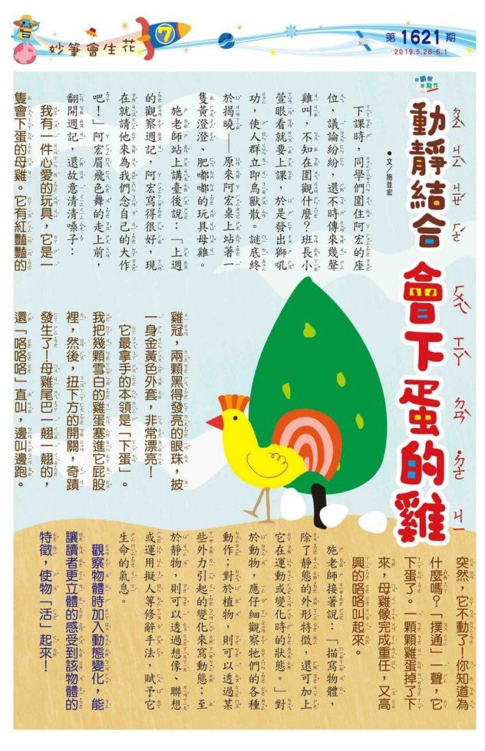 07 妙筆會生花 從觀察學寫作 會下蛋的雞