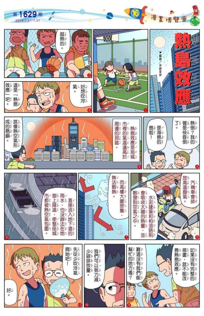 16 漫畫博覽會 熱島效應
