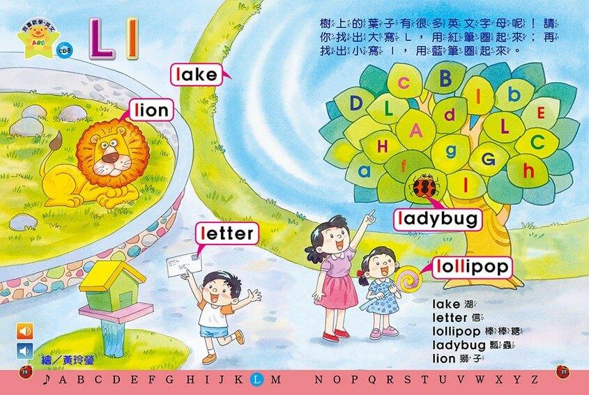 我喜歡學‧英文-Ll