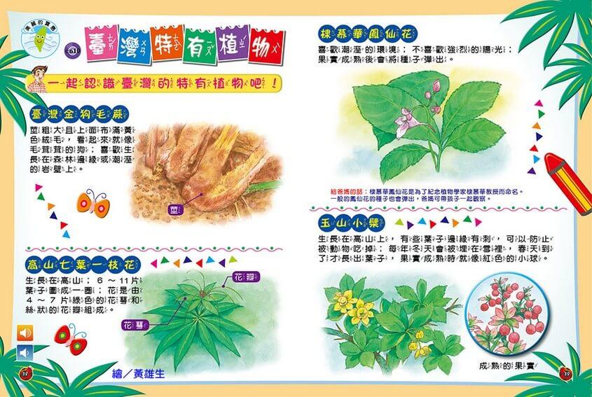 美麗的寶島-臺灣特有植物