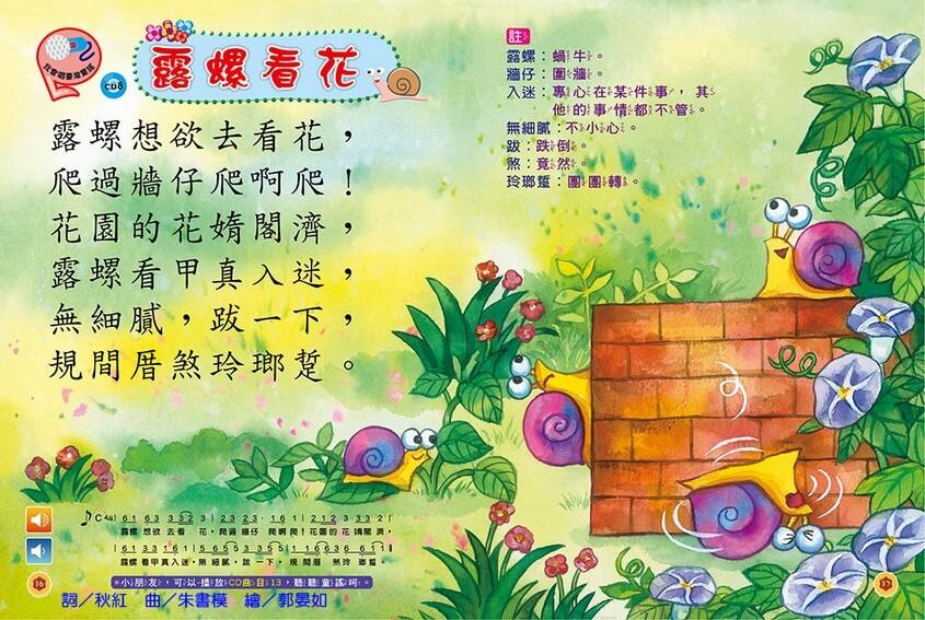 我會唱臺灣童謠-露螺看花