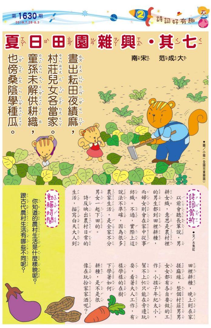 02 詩詞好有趣 宋代范成大〈夏日田園雜興•其七〉