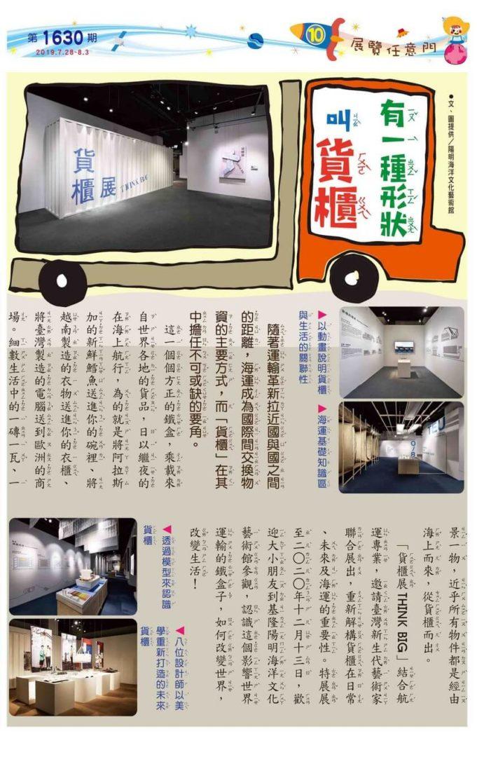10 展覽任意門 有一種形狀叫貨櫃