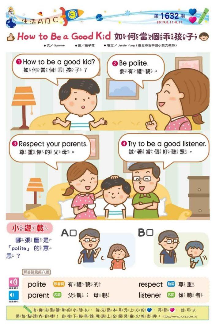 03 生活ABC How to Be a Good Kid如何當個乖孩子