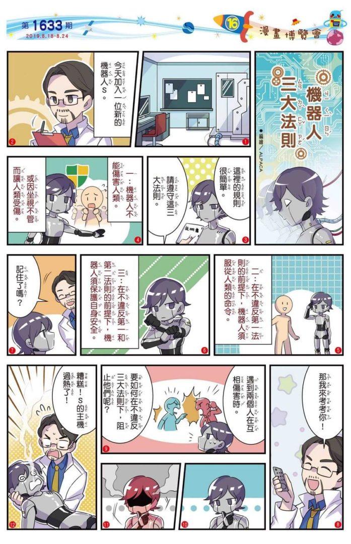 16 漫畫博覽會 機器人三大法則
