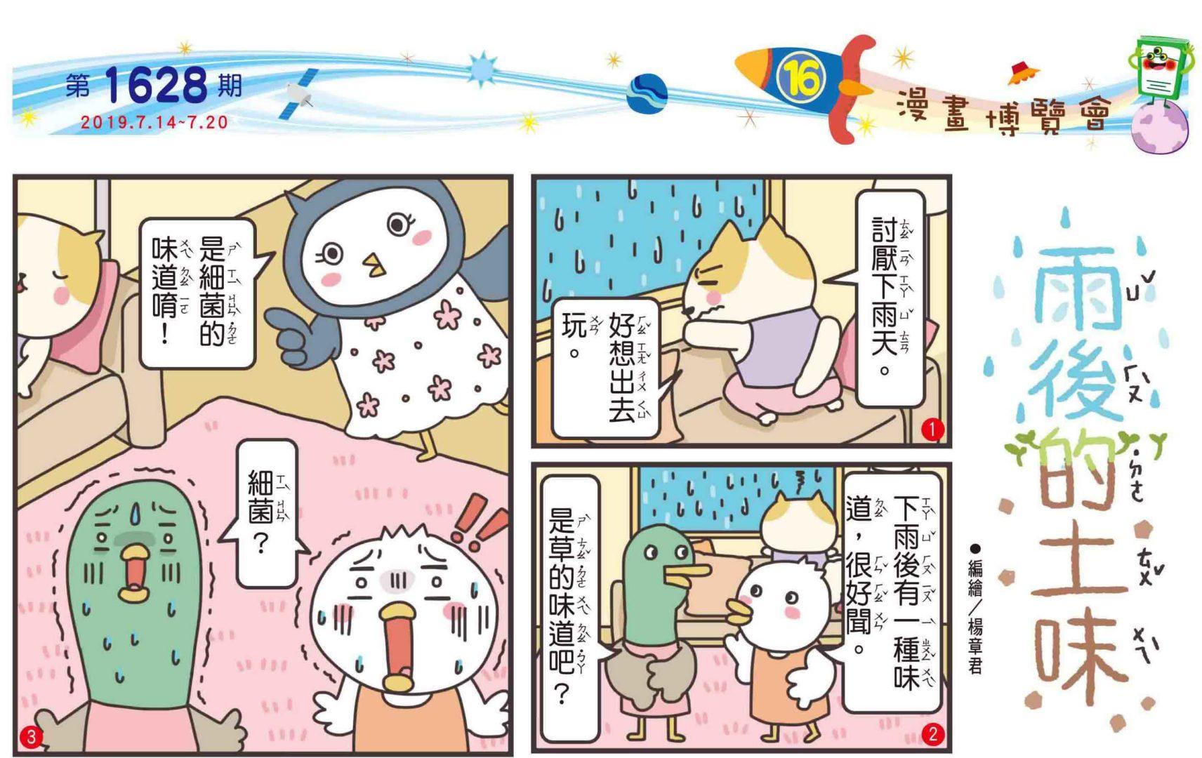 全國兒童週刊第1628期 漫畫- 雨後的土味