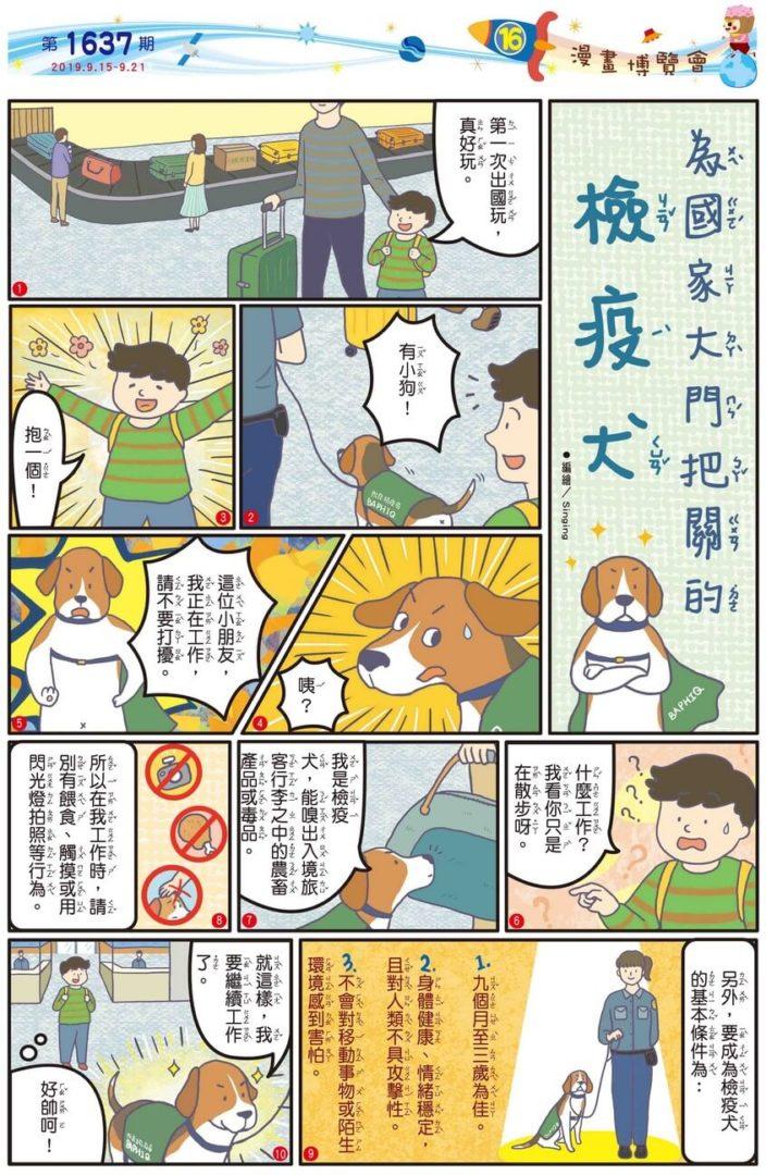 16 漫畫博覽會 為國家大門把關的檢疫犬