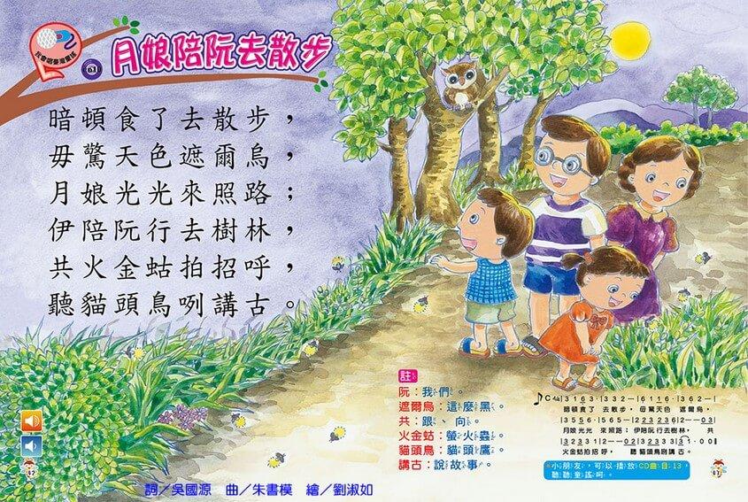 我會唱臺灣童謠-月娘陪阮去散步