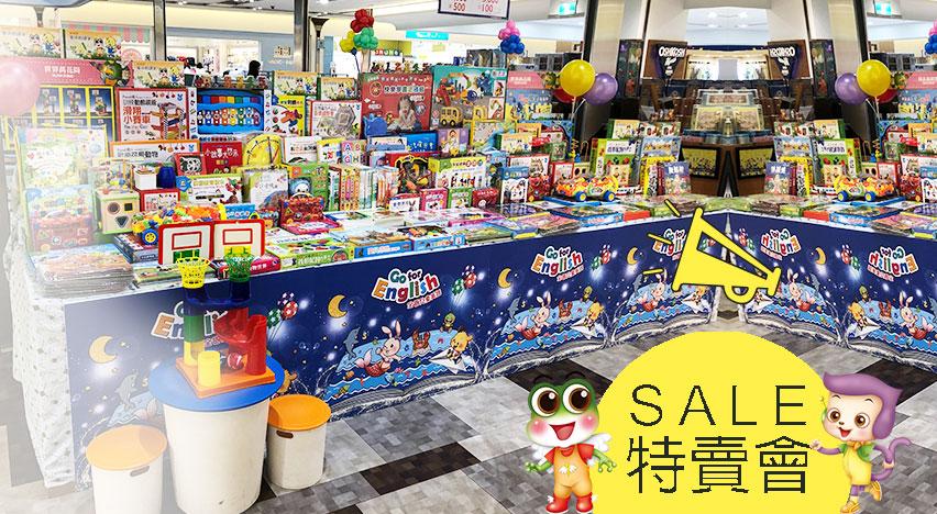 南紡購物中心特賣會