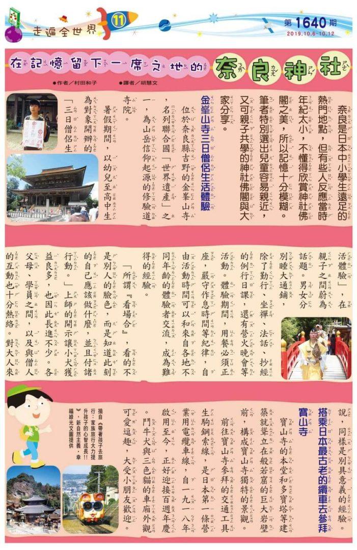 11 走遍全世界 在記憶留下一席之地的奈良神社