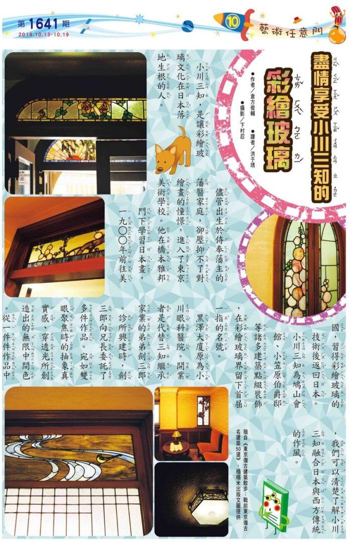 10 藝術任意門 盡情享受小川三知的彩繪玻璃