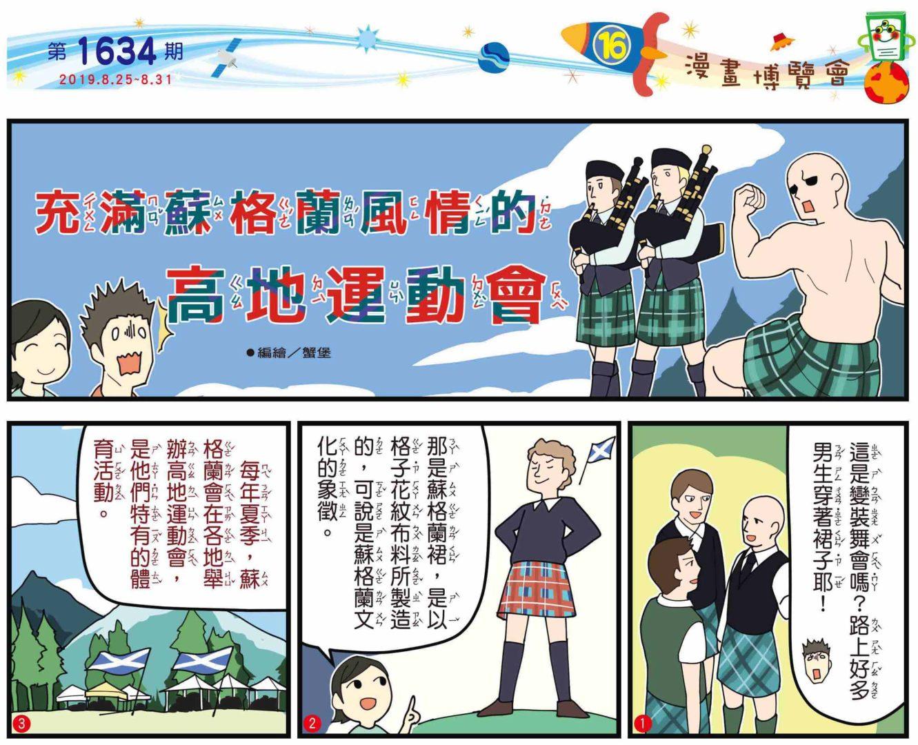 全國兒童週刊第1634期 漫畫-高地運動會