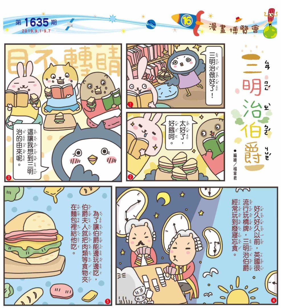 全國兒童週刊第1635期 漫畫-三明治伯爵