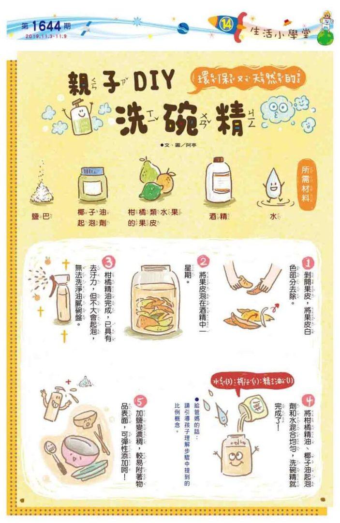 14 生活小學堂 親子DIY洗碗精