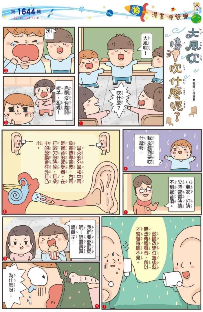 16 漫畫博覽會 大風吹!咦?吹什麼?