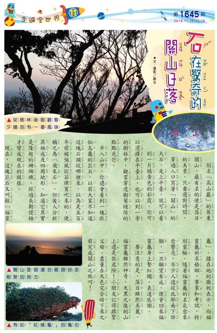 11 走遍全世界 石在驚奇的關山日落