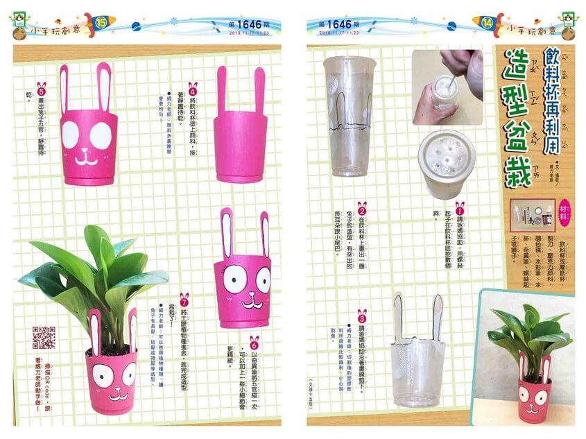 14-15 小手玩創意 飲料杯再利用 造型盆栽