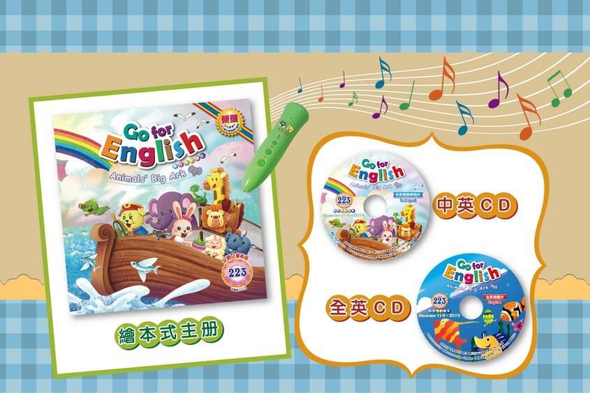 全國兒童美語 GO FOR ENGLISH 223期出刊嘍!