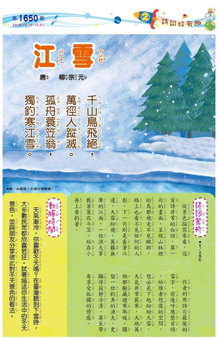 02 詩詞好有趣  江雪