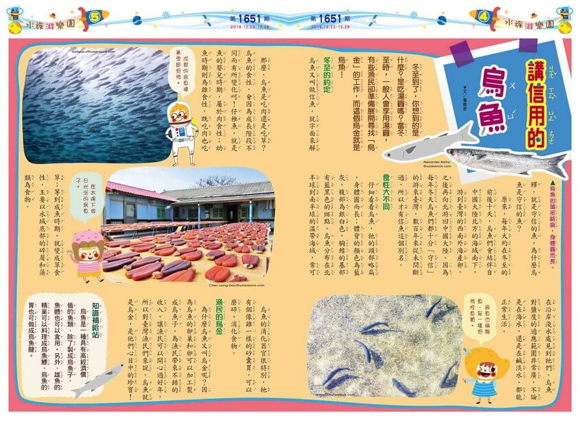 04-05 水族游樂園 講信用的烏魚