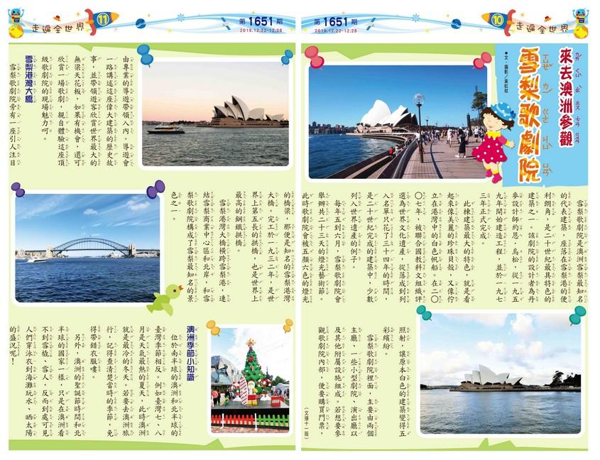 10-11 走遍全世界 來去澳洲參觀雪梨歌劇院