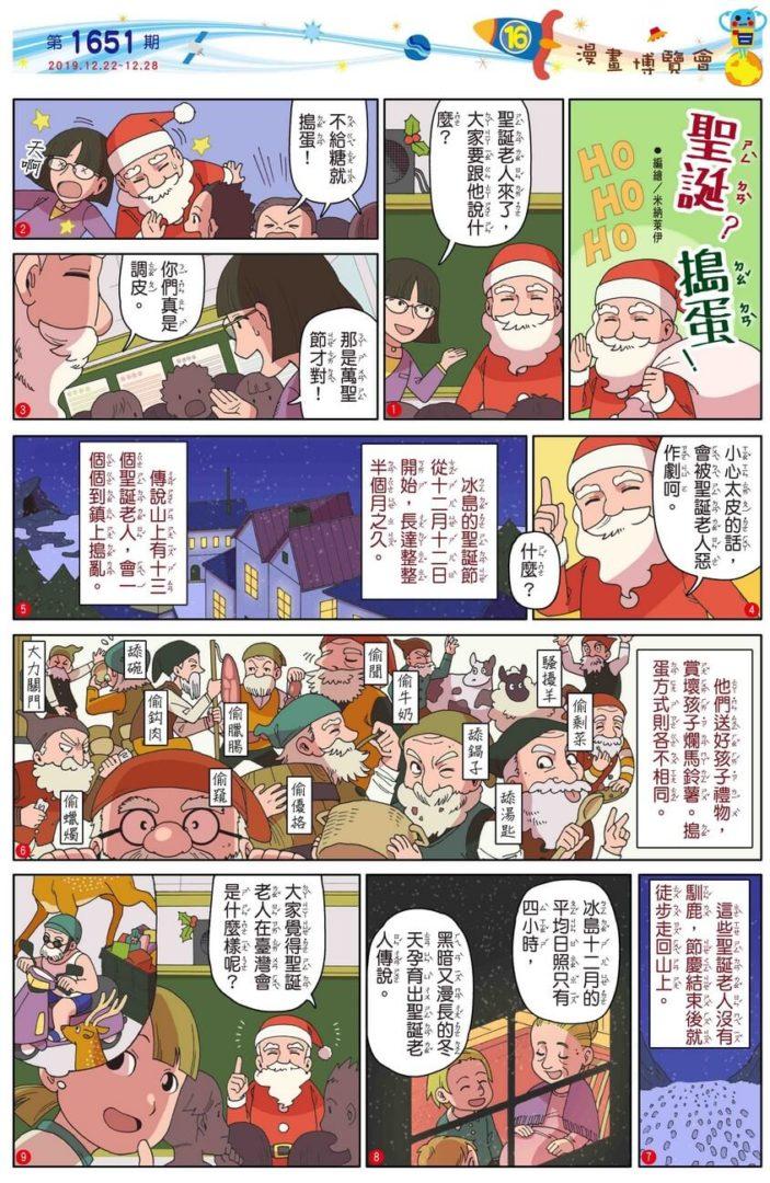 16 漫畫博覽會 聖誕搗蛋