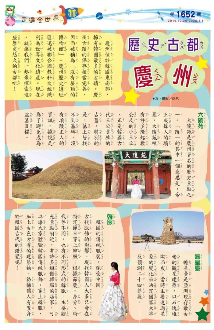 11 走遍全世界 歷史古都慶州
