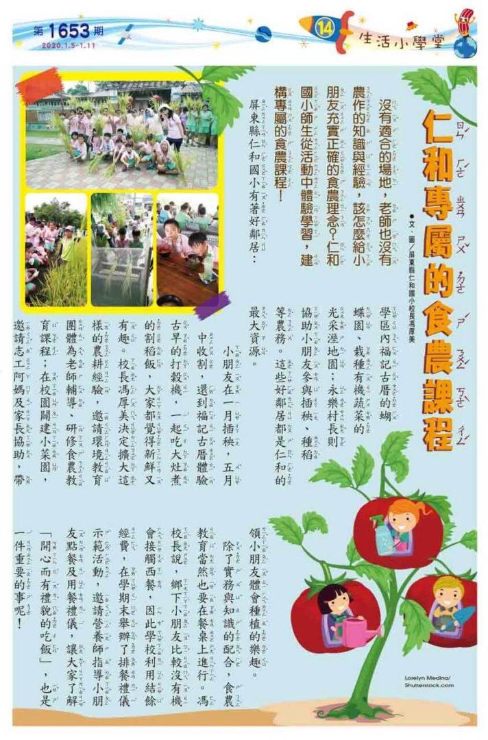 14 生活小學堂 仁和專屬的食農課程
