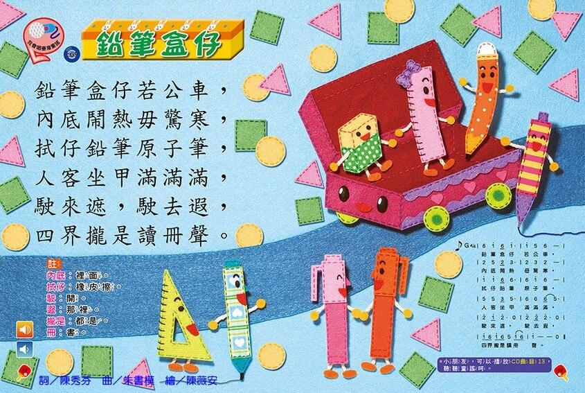我會唱臺灣童謠-鉛筆盒仔
