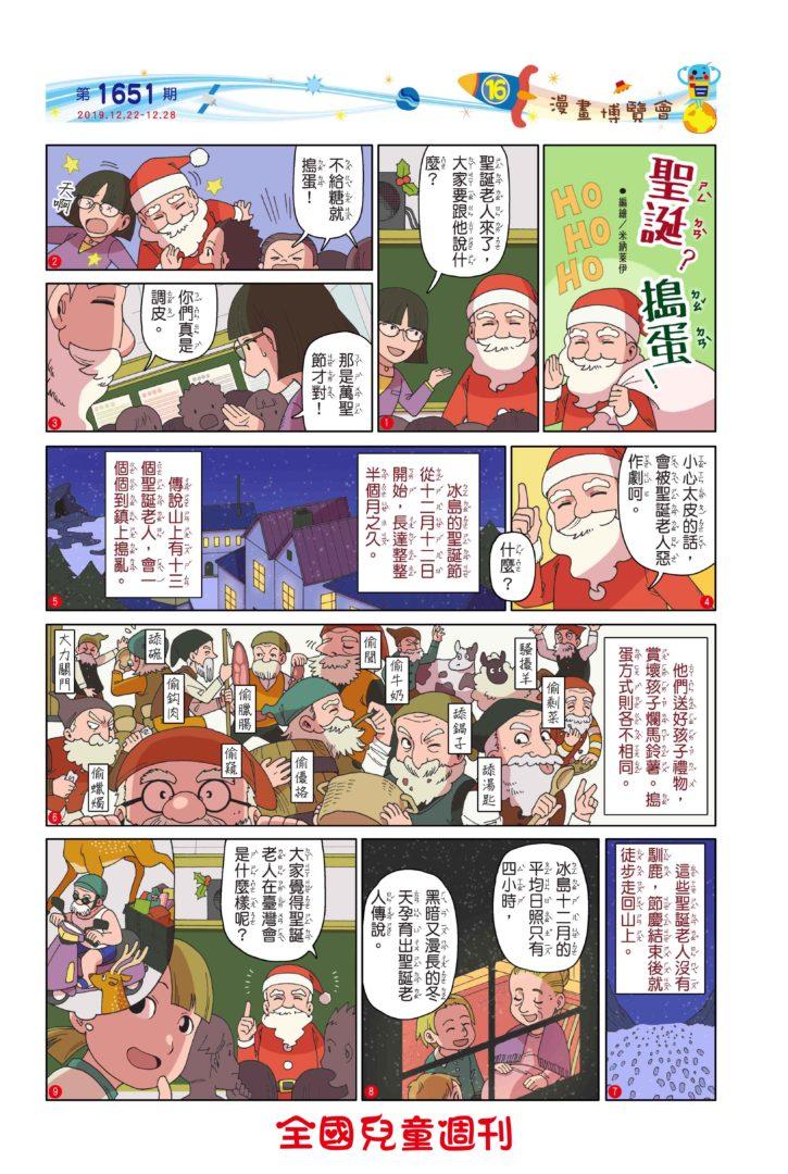 全國兒童週刊第1651期 漫畫-聖誕搗蛋