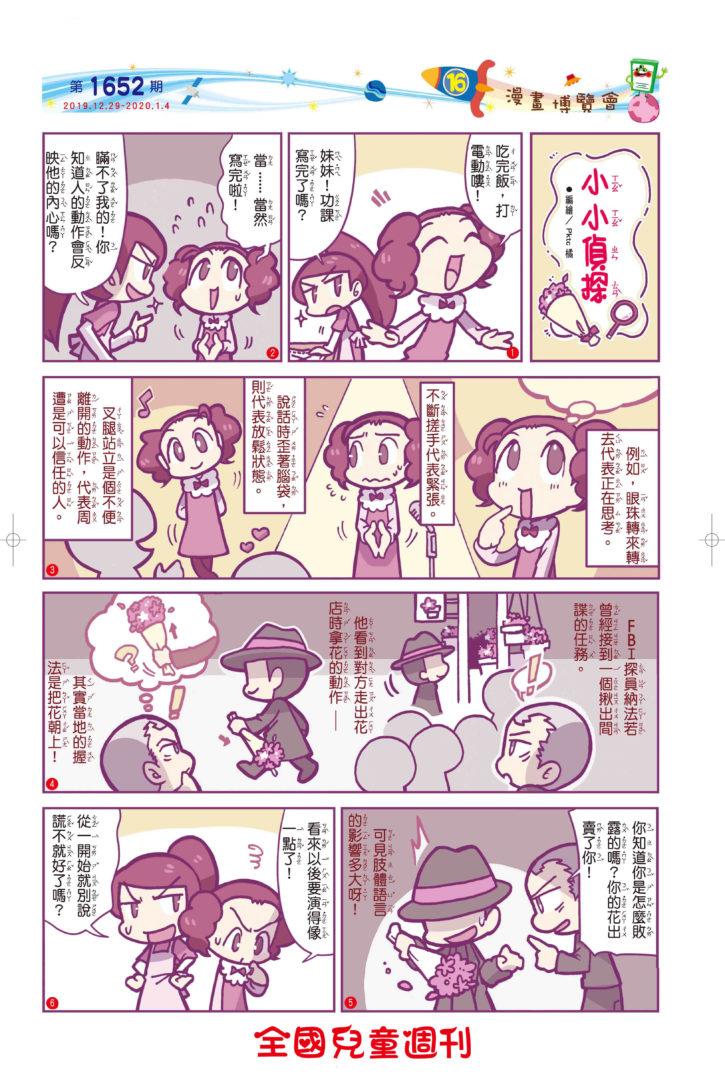 全國兒童週刊第1652期 漫畫-小小偵探